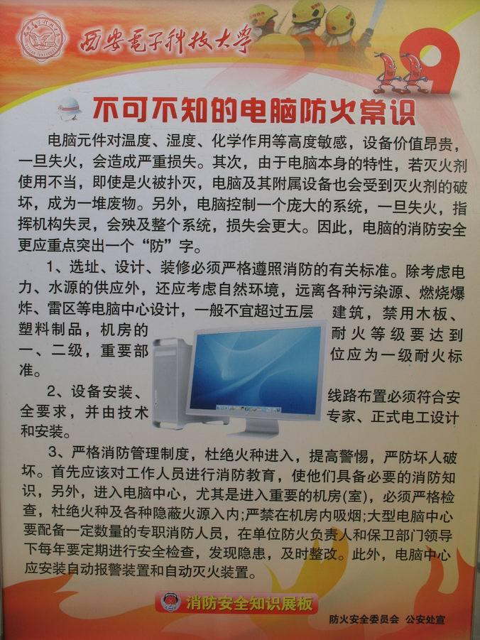消防安全知识宣传展板-西安电子科技大学电子工程